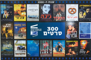 IsraelFilmFund2Engel