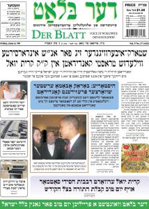 Der Blatt ist heute neben Der Yid und Di Tzeitung eines der wichtigsten Medien der orthodoxen Juden in den USA.
